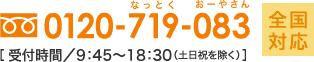 0120-719-083 受付時間/9:45〜18:30(土日祝を除く)