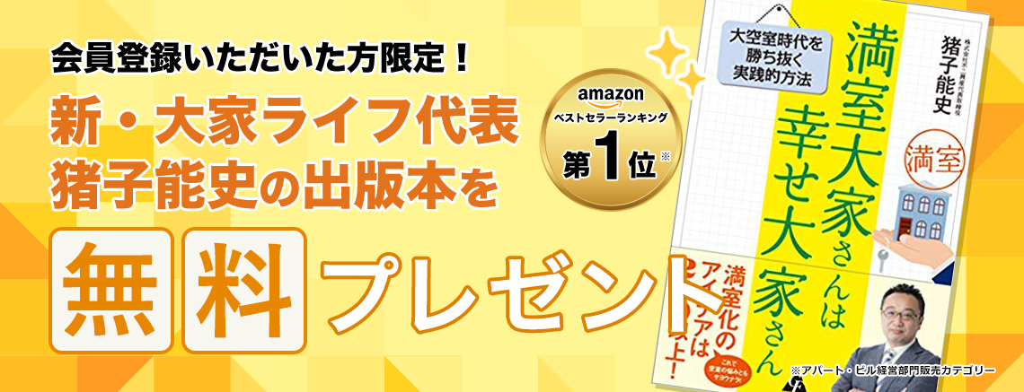 新・大家ライフ代表猪子能史の出版本を無料プレゼント